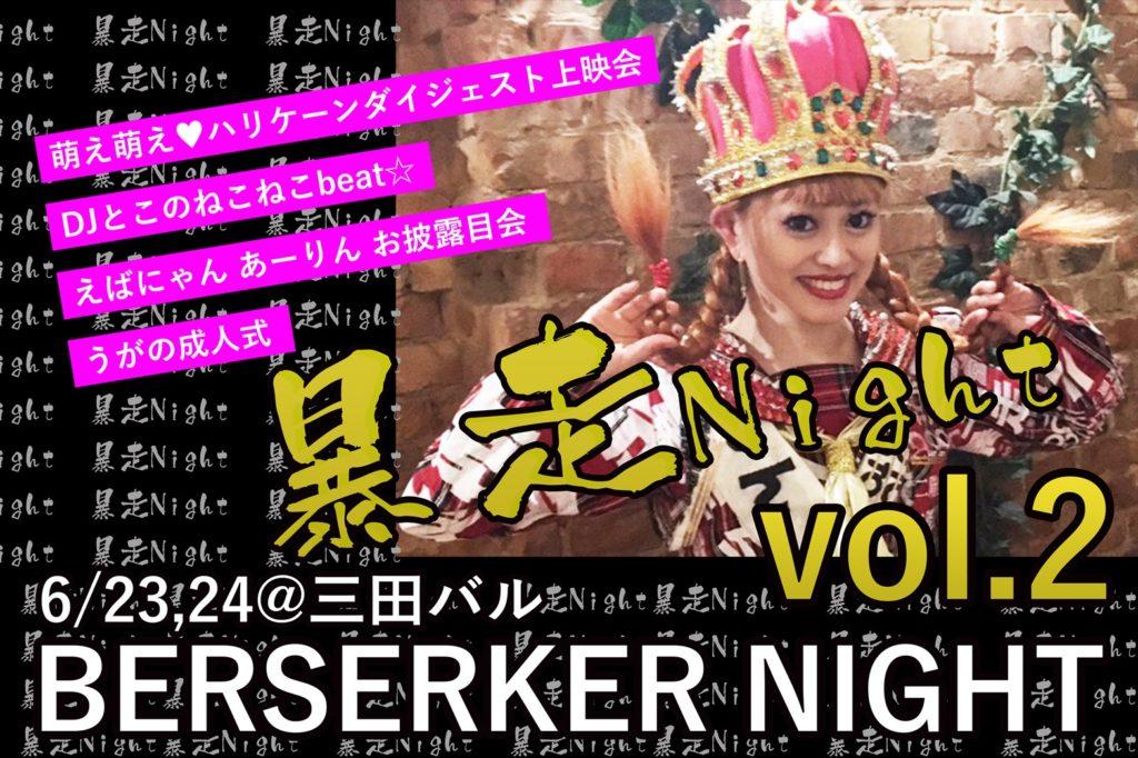 【暴走Night vol.2 !!!開催決定!!!!!!】
