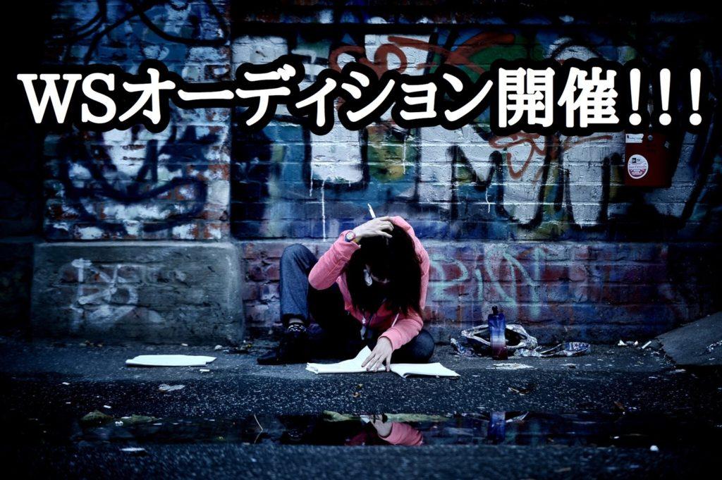 革命アイドル暴走ちゃん秋公演オーディション開催!!