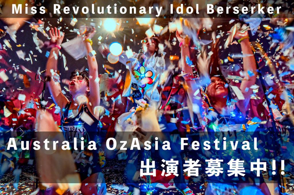 オーストラリア公演 OzAsia Festival 「暴走ちゃんの暴走」出演者・演出助手募集中!!